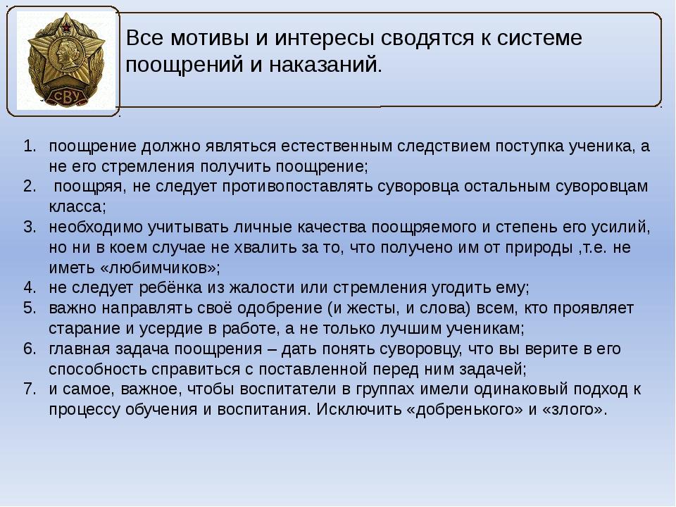 Все мотивы и интересы сводятся к системе поощрений и наказаний. поощрение дол...