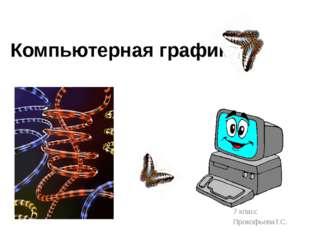 Компьютерная графика 7 класс ПрокофьеваТ.С.