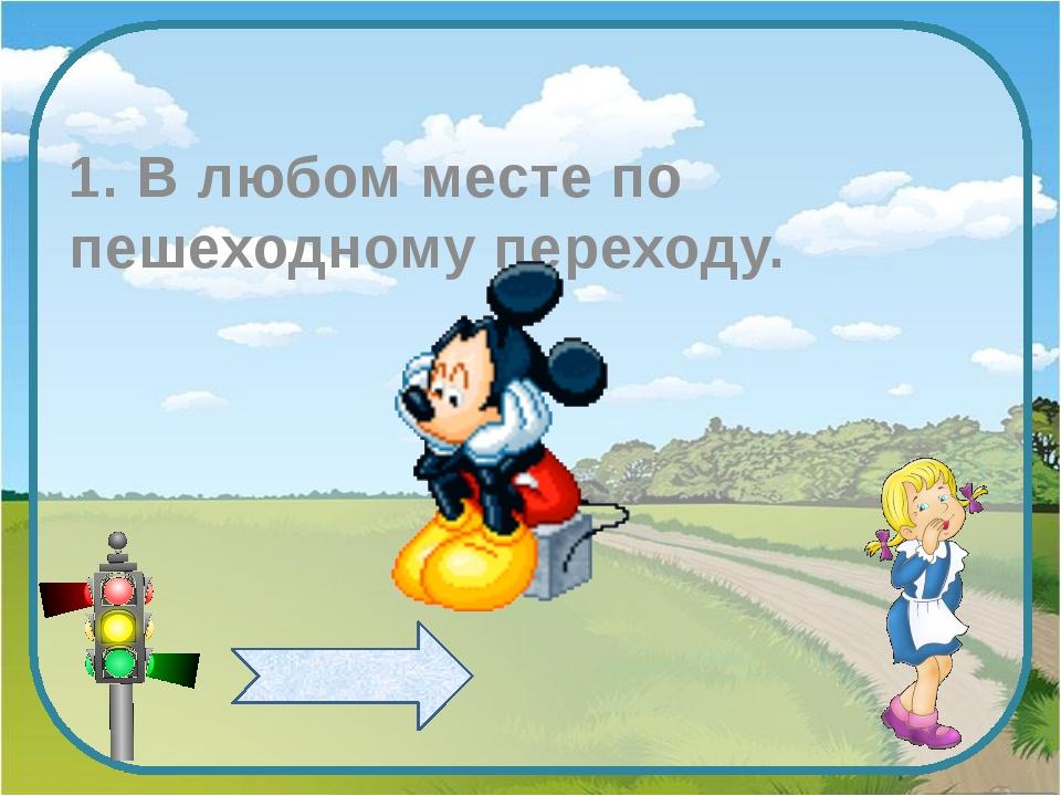 1. Только спереди. Блог http://ton64ton.blogspot.ru/