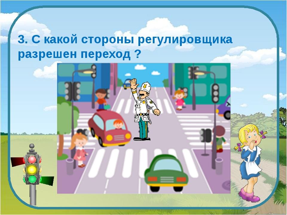 1. Можно. 2. Нельзя. 3. Можно, если пропустить транспорт. Блог http://ton64to...