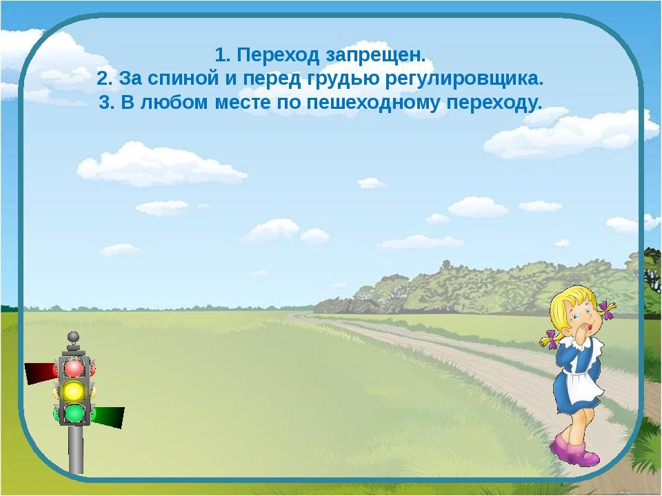 3. Можно, если пропустить транспорт. Блог http://ton64ton.blogspot.ru/
