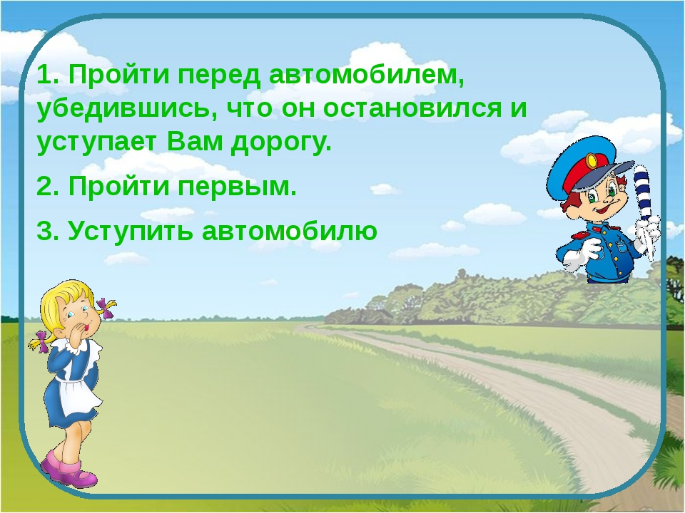 Правильный ответ : Уступить автомобилю Блог http://ton64ton.blogspot.ru/