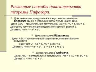 Различные способы доказательства теоремы Пифагора. Доказательство, предложенн
