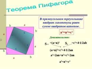 a b c a b c a b c a b c В прямоугольном треугольнике квадрат гипотенузы равен