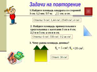 1.Найдите площадь квадрата со стороной 3 см; 1,2 мм; 5\7 м; см; а см . Ответы