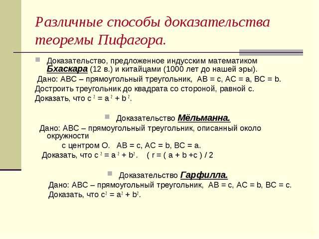 Различные способы доказательства теоремы Пифагора. Доказательство, предложенн...