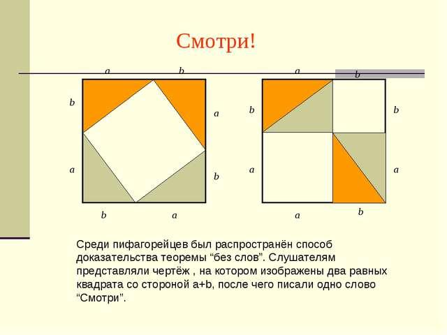 a a a a a a a a b b b b b b b b Смотри! Среди пифагорейцев был распространён...