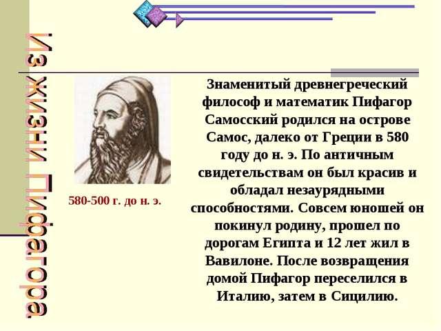 Знаменитый древнегреческий философ и математик Пифагор Самосский родился на о...