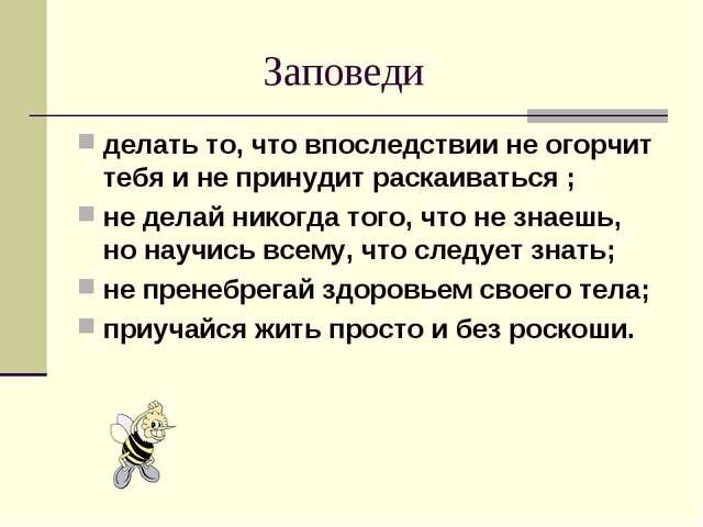 Заповеди делать то, что впоследствии не огорчит тебя и не принудит раскаиват...