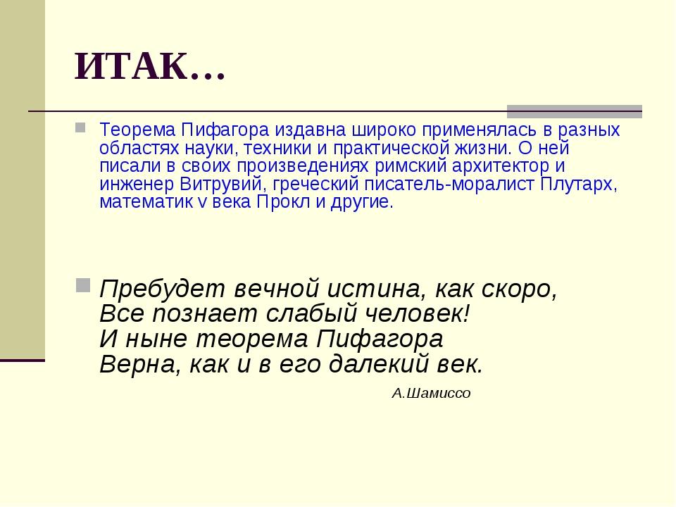 ИТАК… Теорема Пифагора издавна широко применялась в разных областях науки, те...
