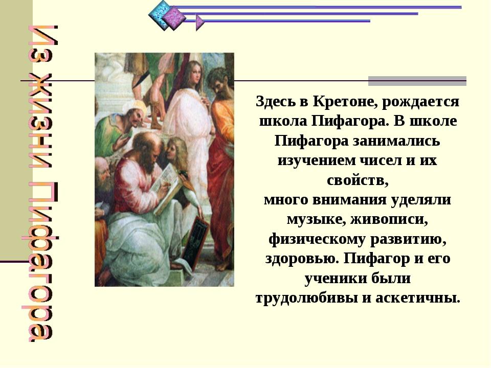 Здесь в Кретоне, рождается школа Пифагора. В школе Пифагора занимались изучен...