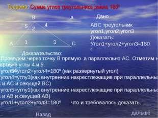 Теорема: Сумма углов треугольника равна 1800 Дано: А А А В АВС треугольник уг