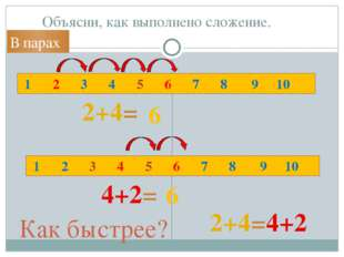 Объясни, как выполнено сложение. 1 2 3 4 5 6 7 8 9 10 1 2 3 4 5 6 7 8 9 10 2+