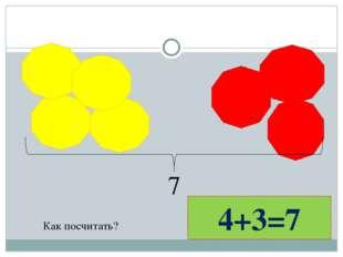 4+3=7 Сколько всего звёзд? Как посчитать? 7