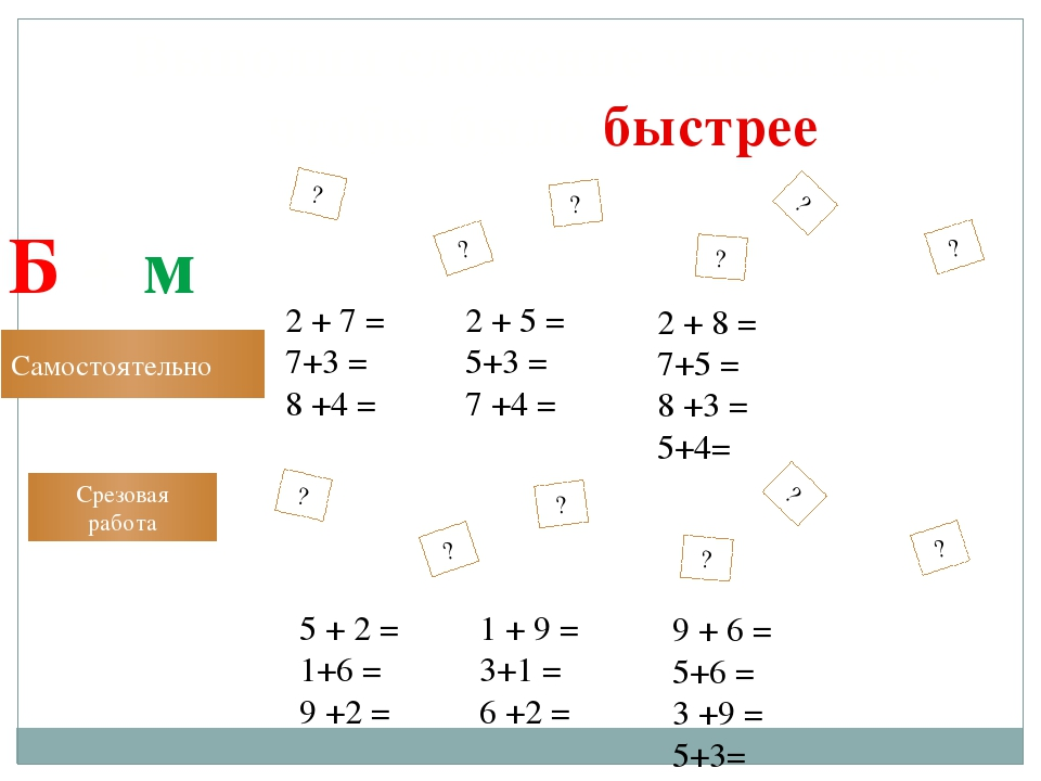 Выполни сложение чисел так, чтобы было быстрее ? ? ? ? ? ? Б + м 2 + 7 = 7+3...