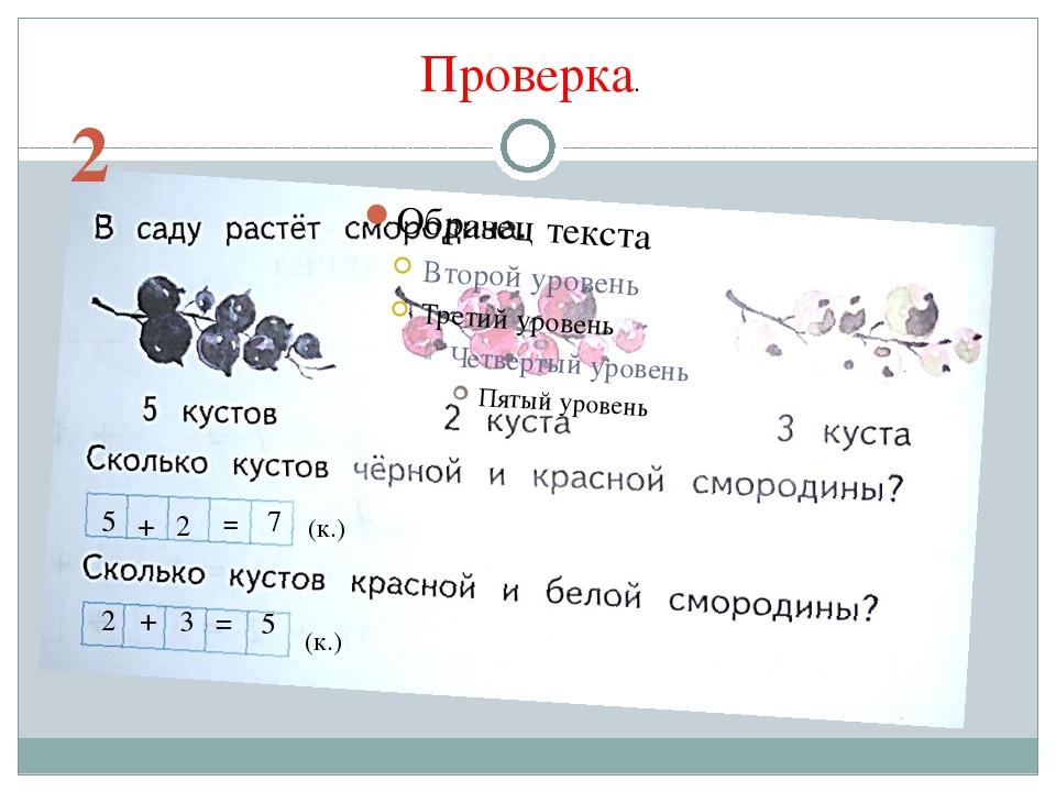 2 5 + 2 = 7 2 + 3 = 5 (к.) (к.) Проверка.