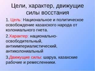 Цели, характер, движущие силы восстания 1. Цель: Национальное и политическое