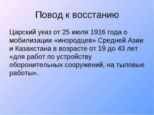 Повод к восстанию Царский указ от 25 июля 1916 года о мобилизации «инородцев»