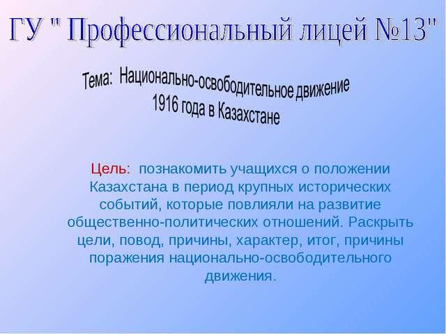 Цель: познакомить учащихся о положении Казахстана в период крупных историческ...