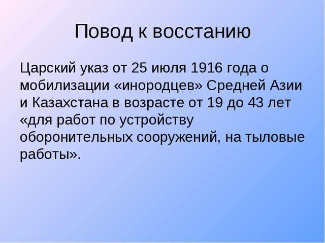 Повод к восстанию Царский указ от 25 июля 1916 года о мобилизации «инородцев»...