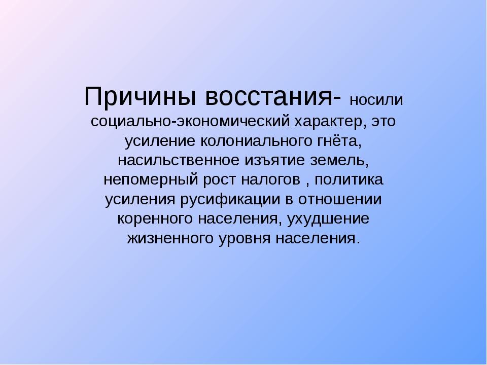 Причины восстания- носили социально-экономический характер, это усиление коло...