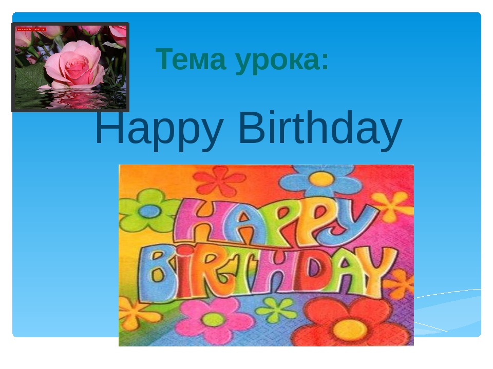 Тема урока: Happy Birthday