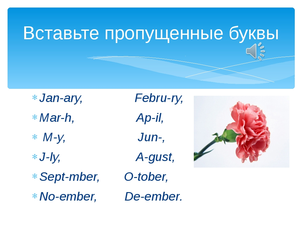 Jan-ary, Febru-ry, Mar-h, Ap-il, M-y, Jun-, J-ly, A-gust, Sept-mber, O-tober,...