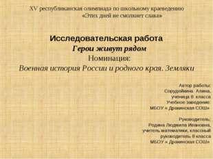 XV республиканская олимпиада по школьному краеведению «Этих дней не смолкнет