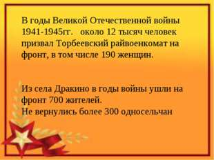 В годы Великой Отечественной войны 1941-1945гг. около 12 тысяч человек призва