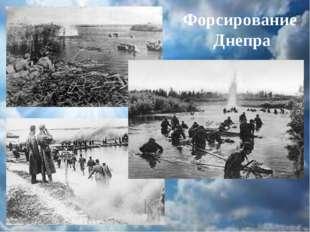 Форсирование Днепра