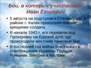 Бои, в которых участвовал Иван Егорович 5 августа на подступах к Сталинграду,