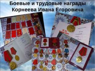 Боевые и трудовые награды Корнеева Ивана Егоровича