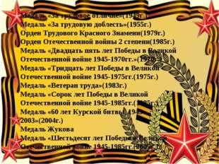 Медаль «За трудовое отличие»(1949г.) Медаль «За трудовую доблесть»(1955г.) Ор
