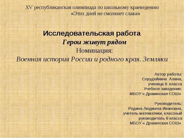 XV республиканская олимпиада по школьному краеведению «Этих дней не смолкнет...