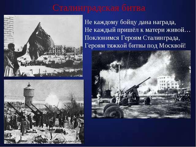 Сталинградская битва Не каждому бойцу дана награда, Не каждый пришёл к матери...