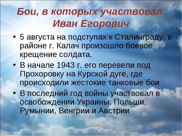 Бои, в которых участвовал Иван Егорович 5 августа на подступах к Сталинграду,...