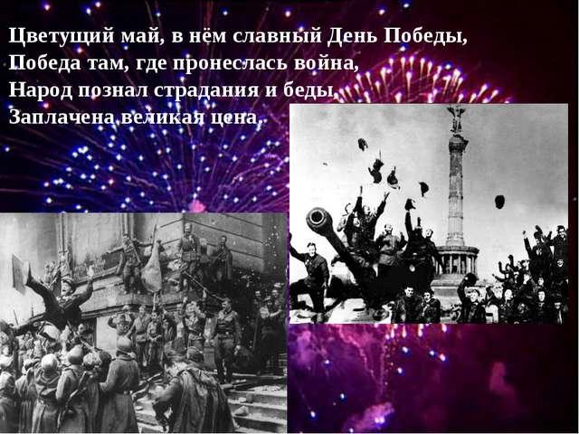 Цветущий май, в нём славный День Победы, Победа там, где пронеслась война, На...