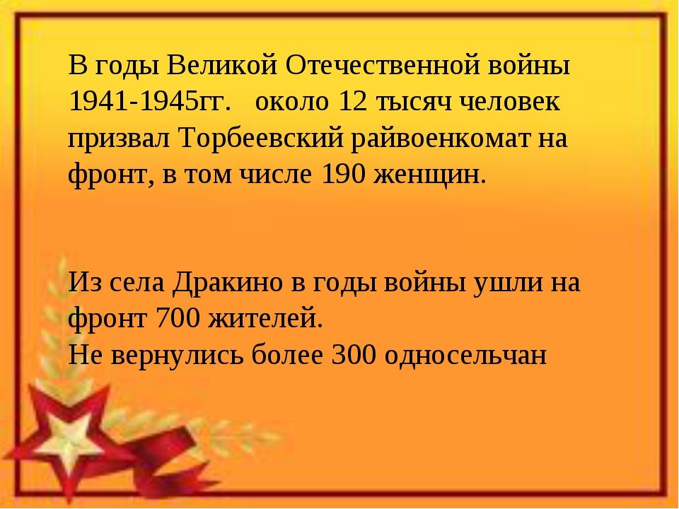В годы Великой Отечественной войны 1941-1945гг. около 12 тысяч человек призва...
