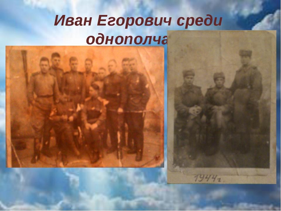 Иван Егорович среди однополчан…