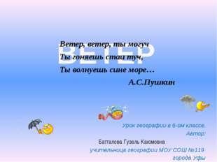 Урок географии в 6-ом классе. Автор: Батталова Гузель Каюмовна учительница ге