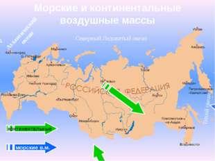 Морские и континентальные воздушные массы континентальные морские в.м. Северн