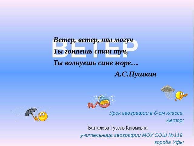 Урок географии в 6-ом классе. Автор: Батталова Гузель Каюмовна учительница ге...