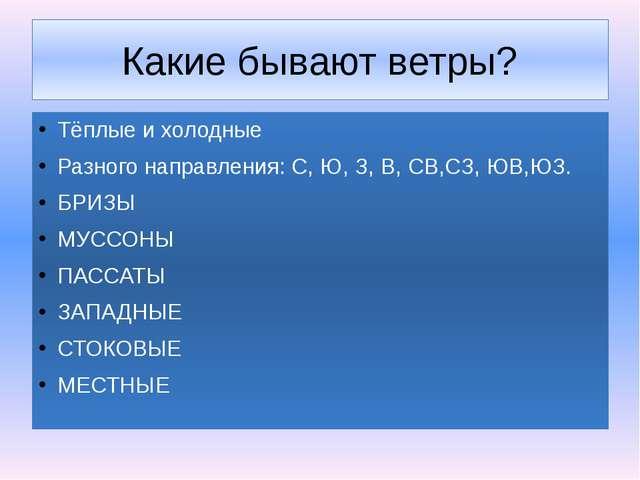 Какие бывают ветры? Тёплые и холодные Разного направления: С, Ю, З, В, СВ,СЗ,...