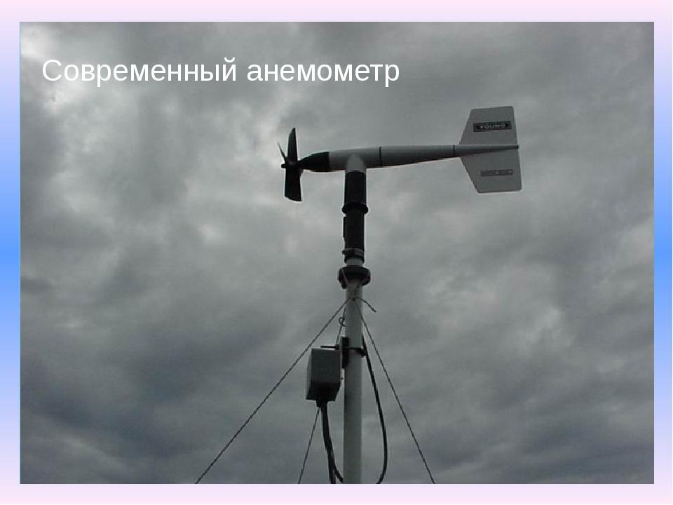 Современный анемометр