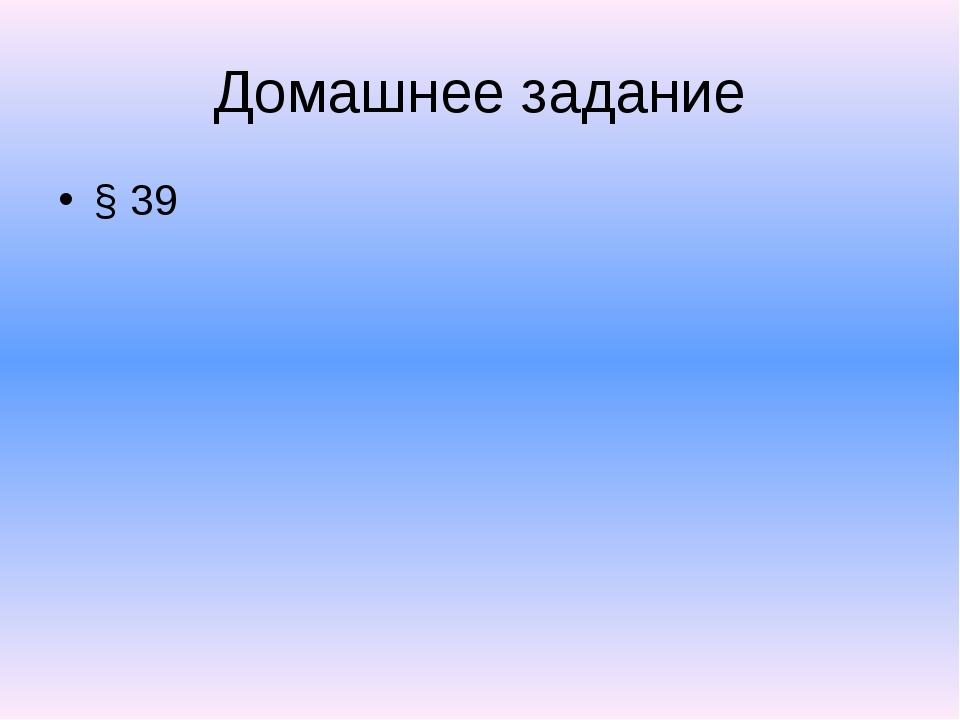 Домашнее задание § 39