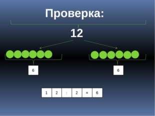 12 6 6 1 2 : 2 = 6 Проверка: