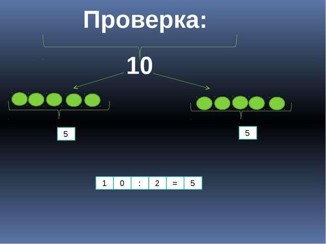 10 5 5 2 : 0 1 = 5 Проверка: