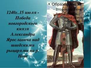 1240г..15 июля - Победа новгородского князя Александра Ярославича над шведски