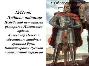 1242год. Ледовое побоище Победа над немецкими рыцарями Ливонского ордена. Ал