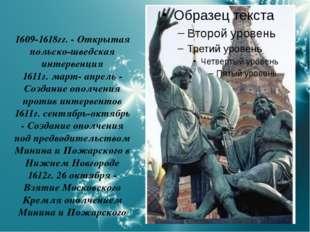 1609-1618гг. - Открытая польско-шведская интервенция 1611г. март- апрель - Со